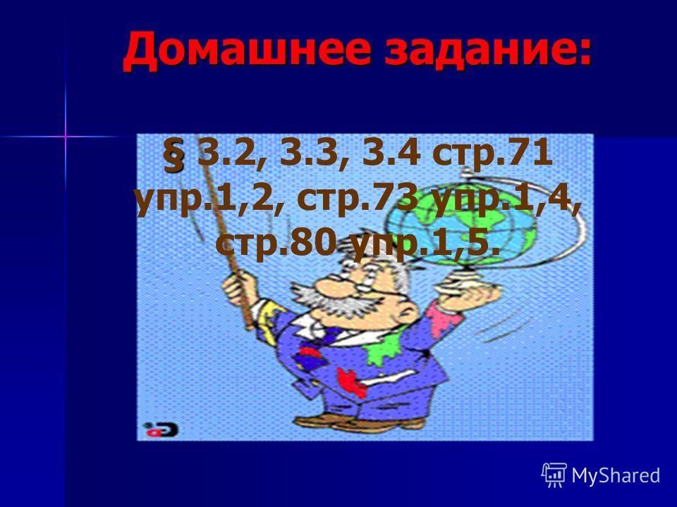 Домашнее задание: § Домашнее задание: § 3.2, 3.3, 3.4 стр.71 упр.1,2, стр.73 упр.1,4, стр.80 упр.1,5.