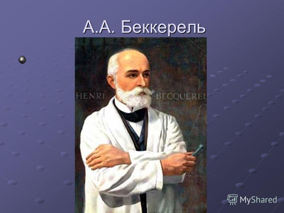 А.А. Беккерель А.А. Беккерель