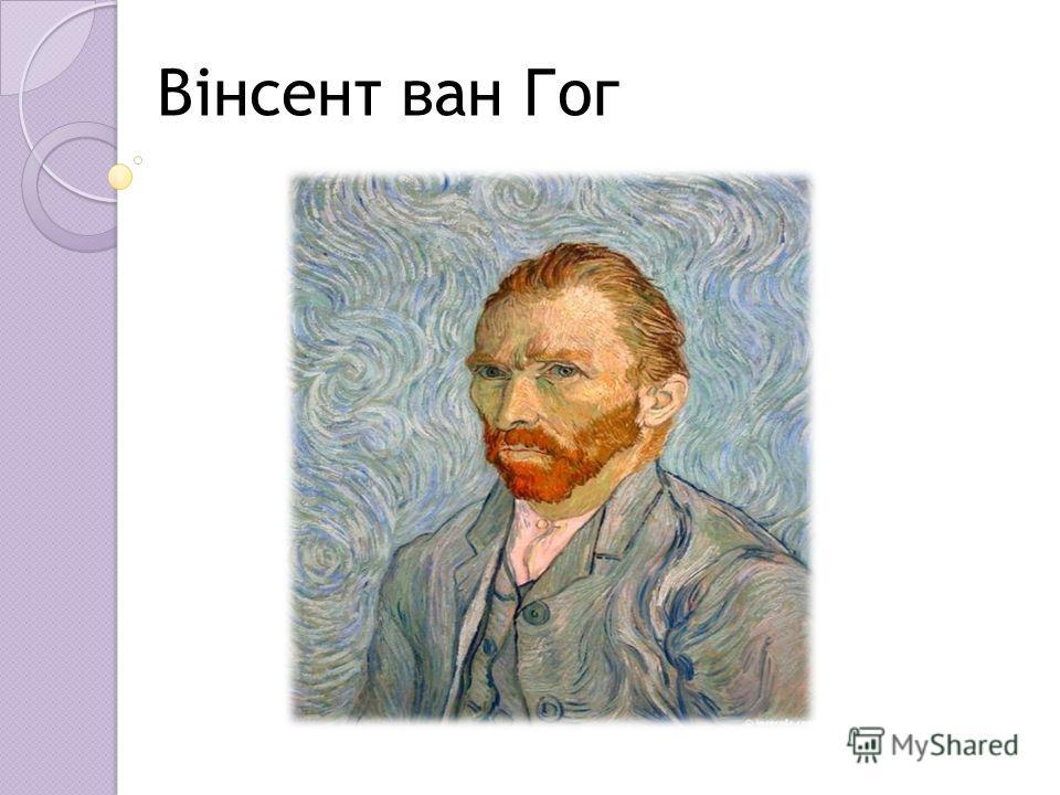Вінсент ван Гог