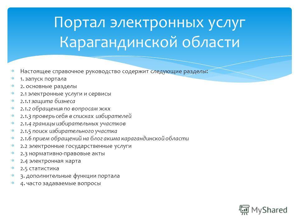 Настоящее справочное руководство содержит следующие разделы: 1. запуск портала 2. основные разделы 2.1 электронные услуги и сервисы 2.1.1 защита бизнеса 2.1.2 обращения по вопросам жкх 2.1.3 проверь себя в списках избирателей 2.1.4 границы избиратель