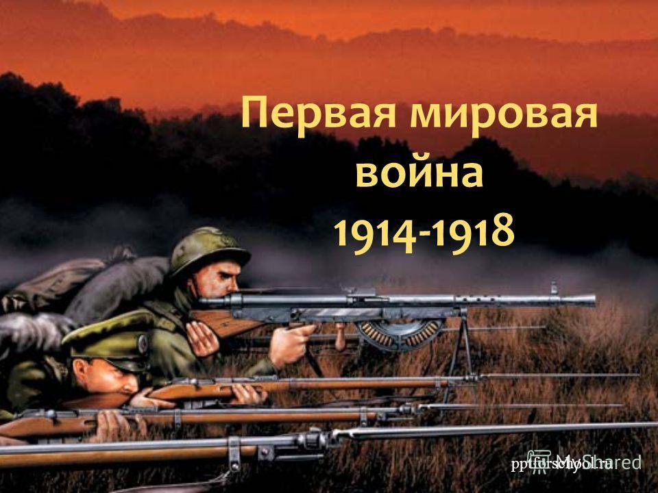 Первая мировая война 1914-1918 pptforschool.ru