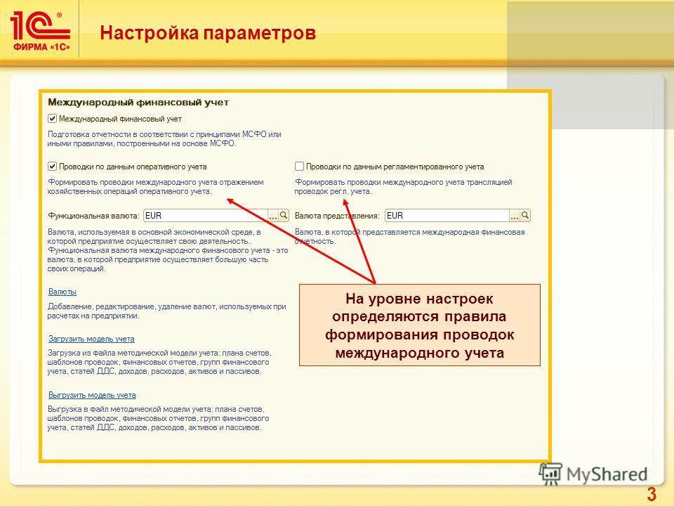 3 Настройка параметров На уровне настроек определяются правила формирования проводок международного учета