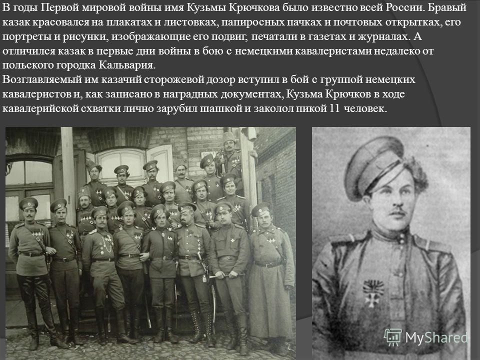 В годы Первой мировой войны имя Кузьмы Крючкова было известно всей России. Бравый казак красовался на плакатах и листовках, папиросных пачках и почтовых открытках, его портреты и рисунки, изображающие его подвиг, печатали в газетах и журналах. А отли