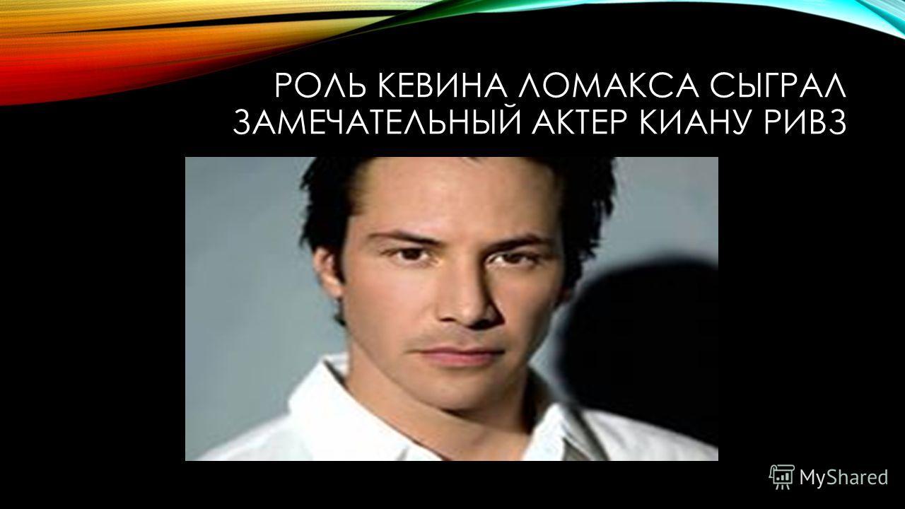 РОЛЬ КЕВИНА ЛОМАКСА СЫГРАЛ ЗАМЕЧАТЕЛЬНЫЙ АКТЕР КИАНУ РИВЗ