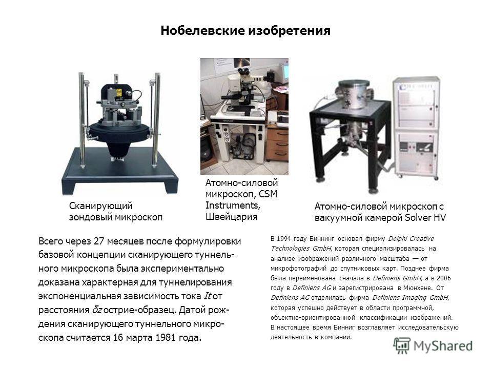 Нобелевские изобретения Всего через 27 месяцев после формулировки базовой концепции сканирующего туннель- ного микроскопа была экспериментально доказана характерная для туннелирования экспоненциальная зависимость тока It от расстояния δz острие-образ