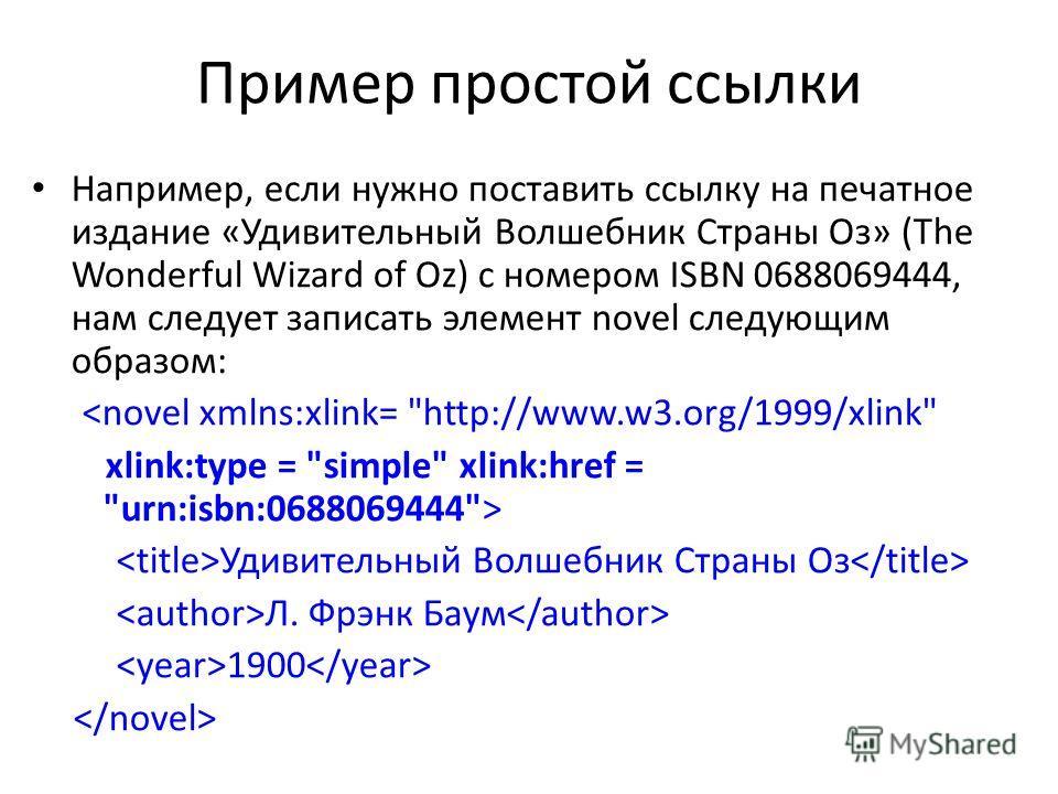 Пример простой ссылки Например, если нужно поставить ссылку на печатное издание «Удивительный Волшебник Страны Оз» (The Wonderful Wizard of Oz) с номером ISBN 0688069444, нам следует записать элемент novel следующим образом:  Удивительный Волшебник С