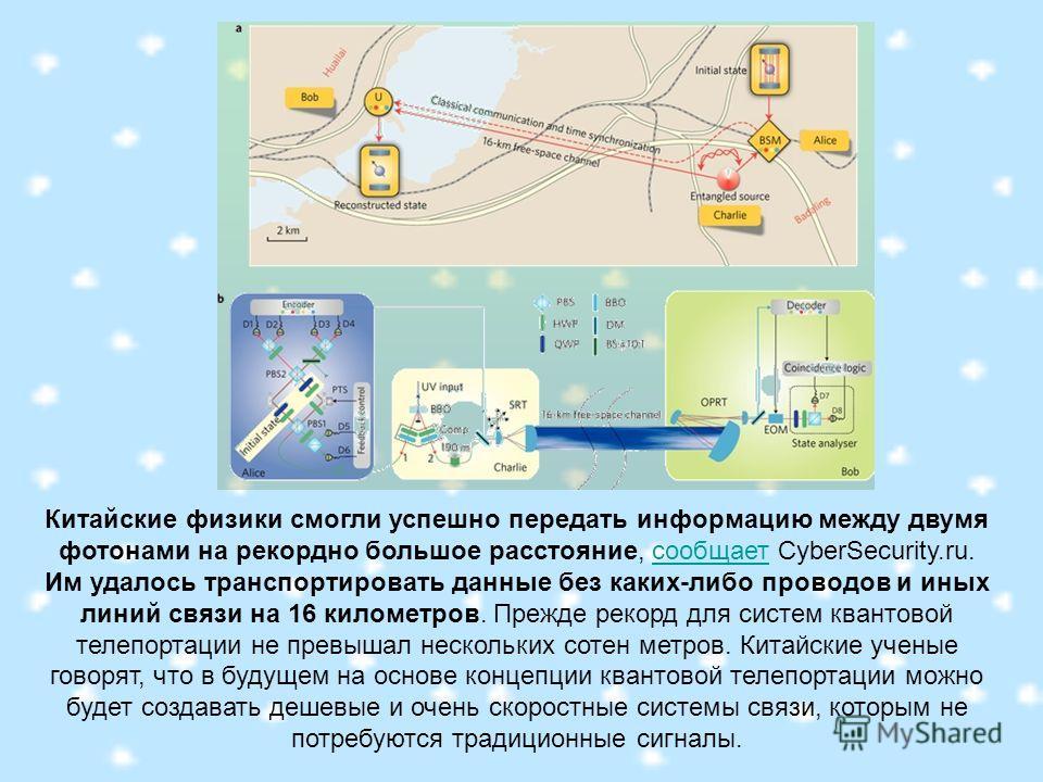 Китайские физики смогли успешно передать информацию между двумя фотонами на рекордно большое расстояние, сообщает CyberSecurity.ru. Им удалось транспортировать данные без каких-либо проводов и иных линий связи на 16 километров. Прежде рекорд для сист
