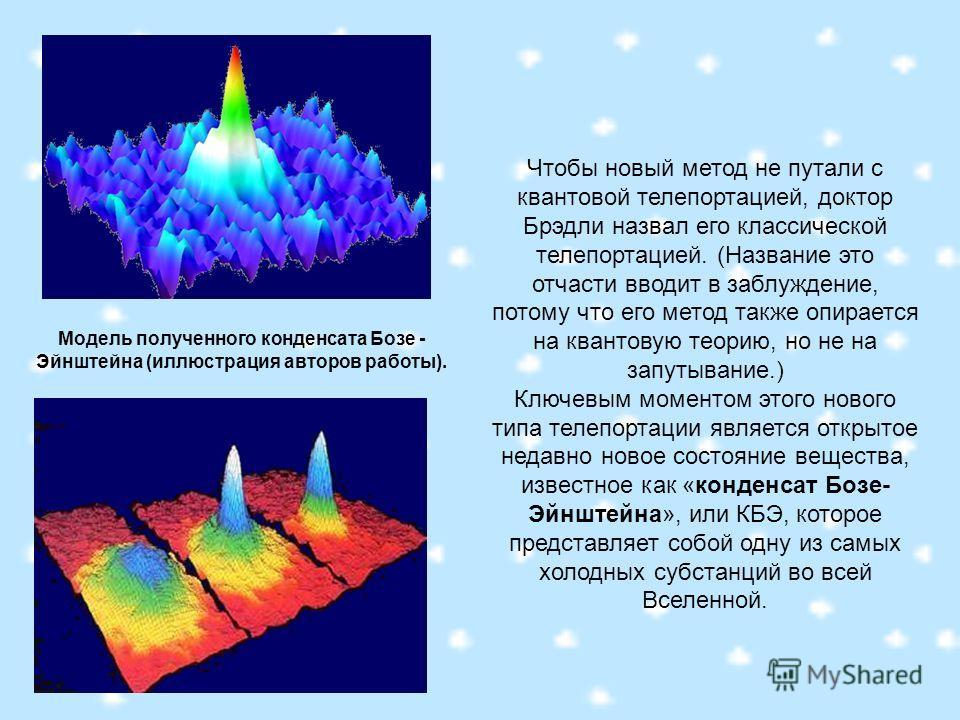 Чтобы новый метод не путали с квантовой телепортацией, доктор Брэдли назвал его классической телепортацией. (Название это отчасти вводит в заблуждение, потому что его метод также опирается на квантовую теорию, но не на запутывание.) Ключевым моментом