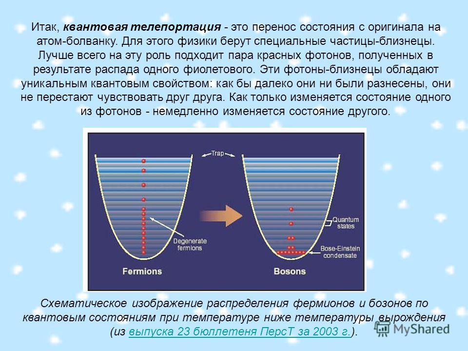 Итак, квантовая телепортация - это перенос состояния с оригинала на атом-болванку. Для этого физики берут специальные частицы-близнецы. Лучше всего на эту роль подходит пара красных фотонов, полученных в результате распада одного фиолетового. Эти фот
