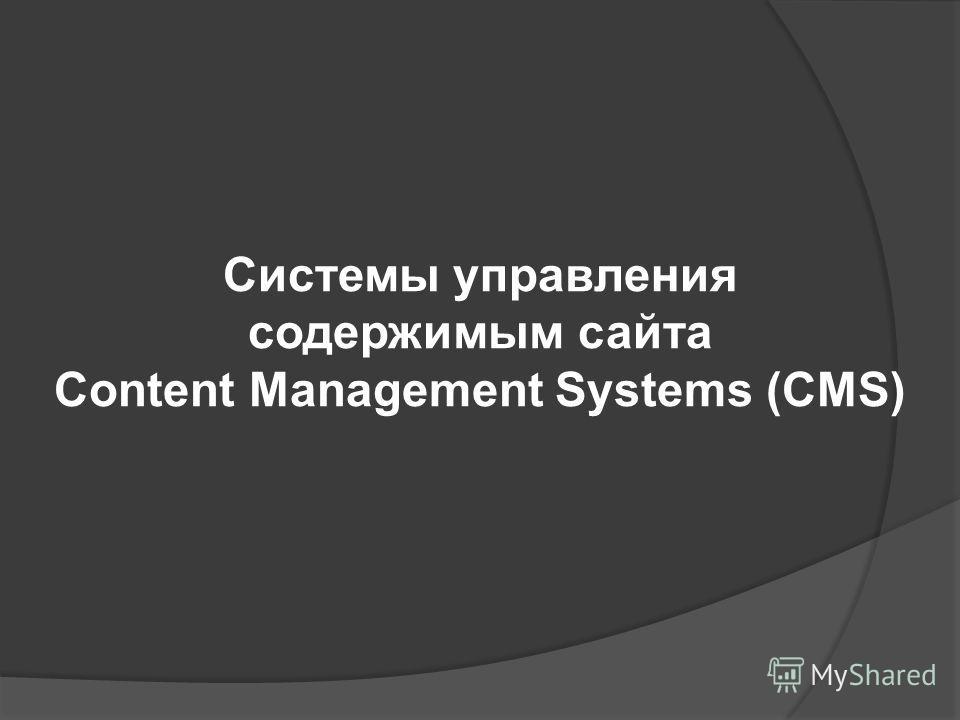 Системы управления содержимым сайта Content Management Systems (CMS)