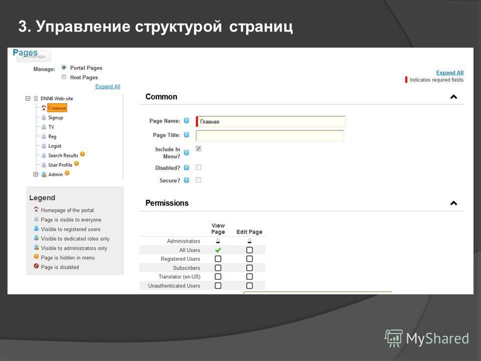 3. Управление структурой страниц