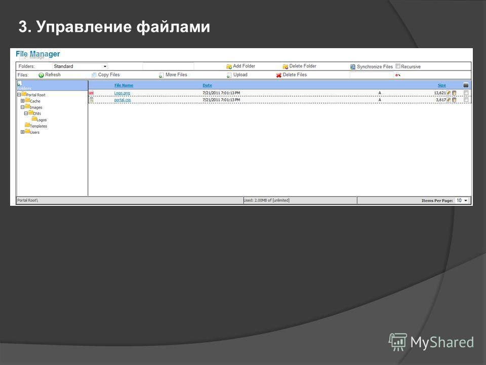 3. Управление файлами