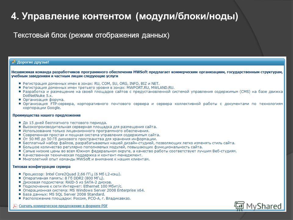 Текстовый блок (режим отображения данных) 4. Управление контентом (модули/блоки/ноды)