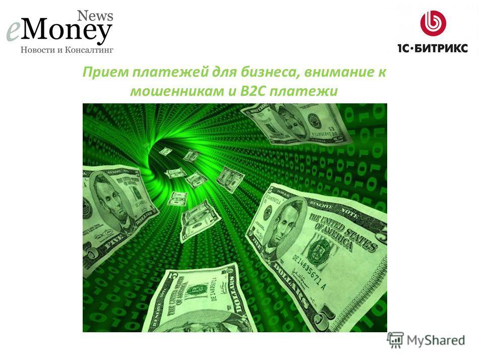Прием платежей для бизнеса, внимание к мошенникам и B2C платежи