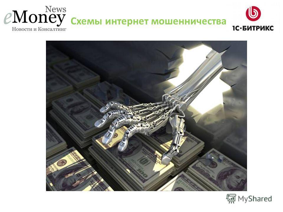 Схемы интернет мошенничества