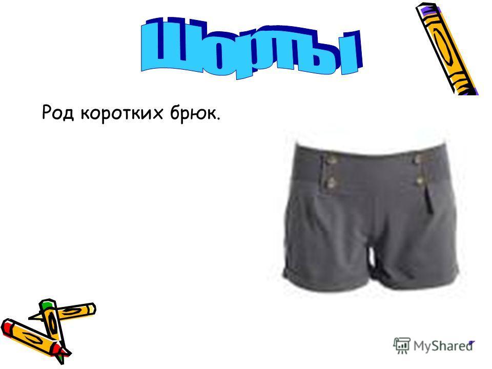 Род коротких брюк.