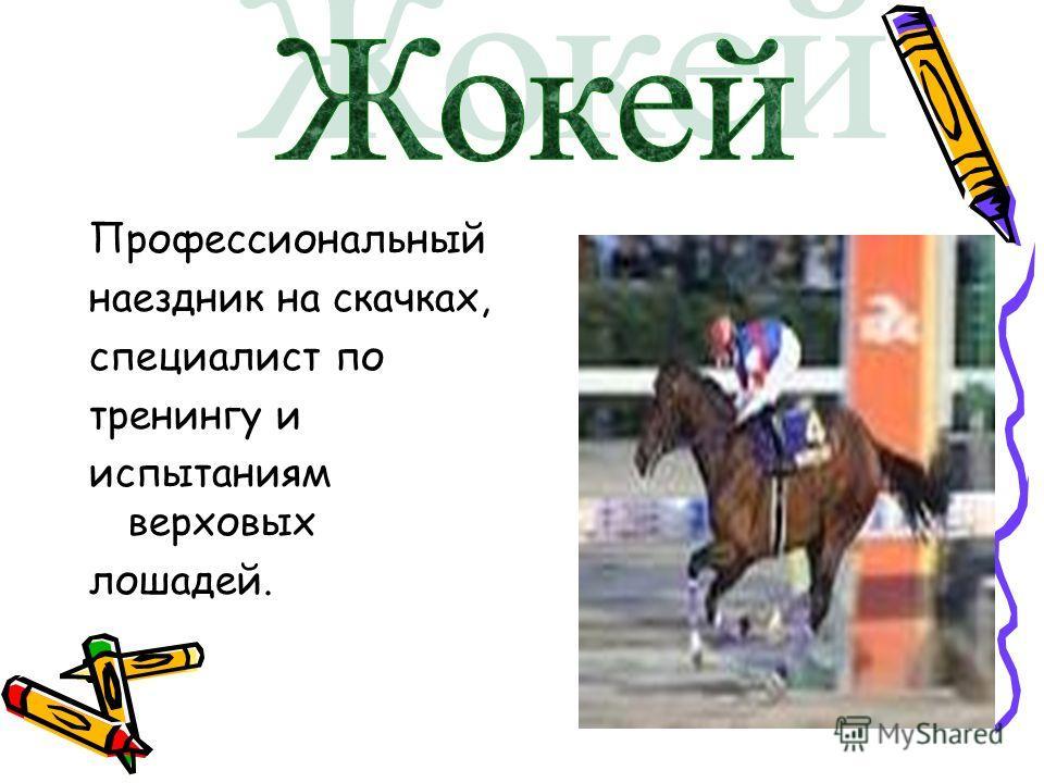Профессиональный наездник на скачках, специалист по тренингу и испытаниям верховых лошадей.