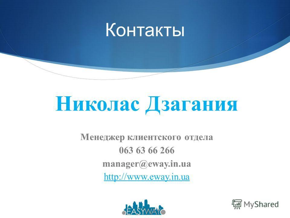 Контакты Николас Дзагания Менеджер клиентского отдела 063 63 66 266 manager@eway.in.ua http://www.eway.in.ua