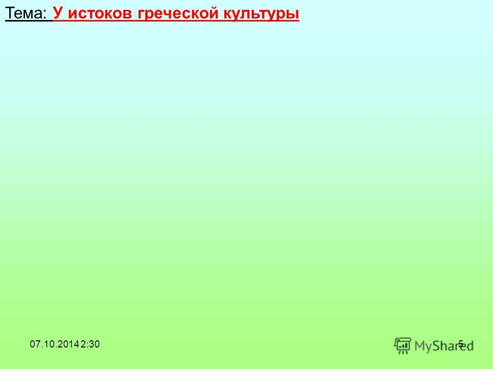 5 Тема: У истоков греческой культуры 07.10.2014 2:32