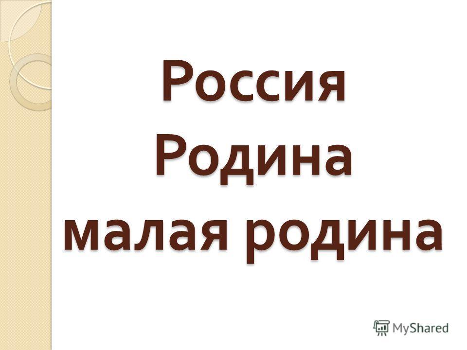 Россия Родина малая родина