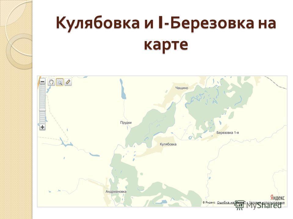 Кулябовка и I- Березовка на карте