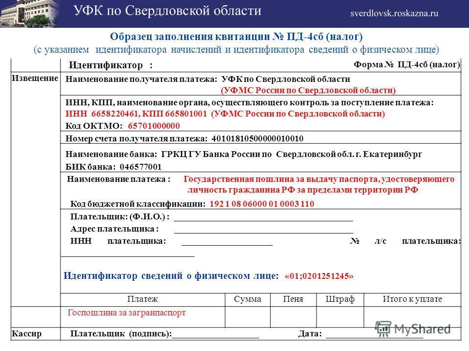 Образец заполнения квитанции ПД-4 сб (налог) (с указанием идентификатора начислений и идентификатора сведений о физическом лице) Идентификатор : Форма ПД-4 сб (налог) Извещение Наименование получателя платежа: УФК по Свердловской области (УФМС России