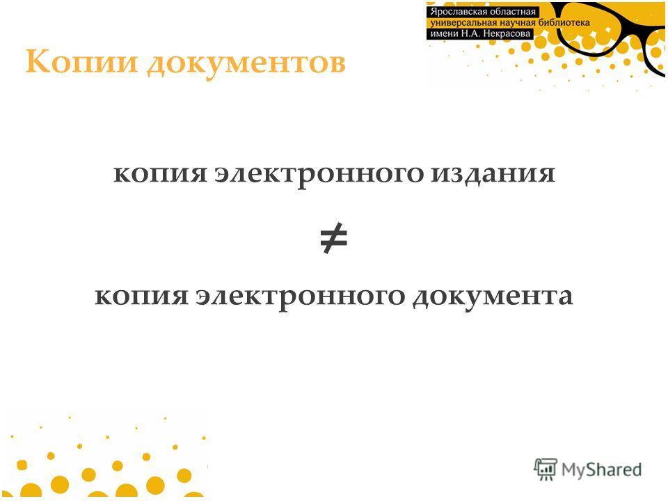 Копии документов копия электронного издания копия электронного документа