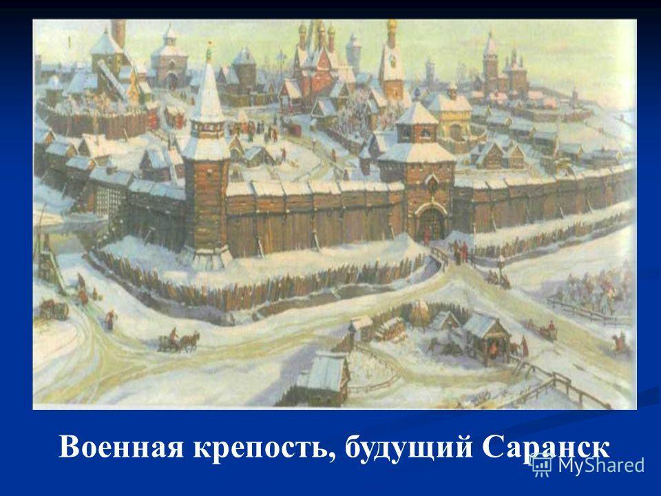 Военная крепость, будущий Саранск