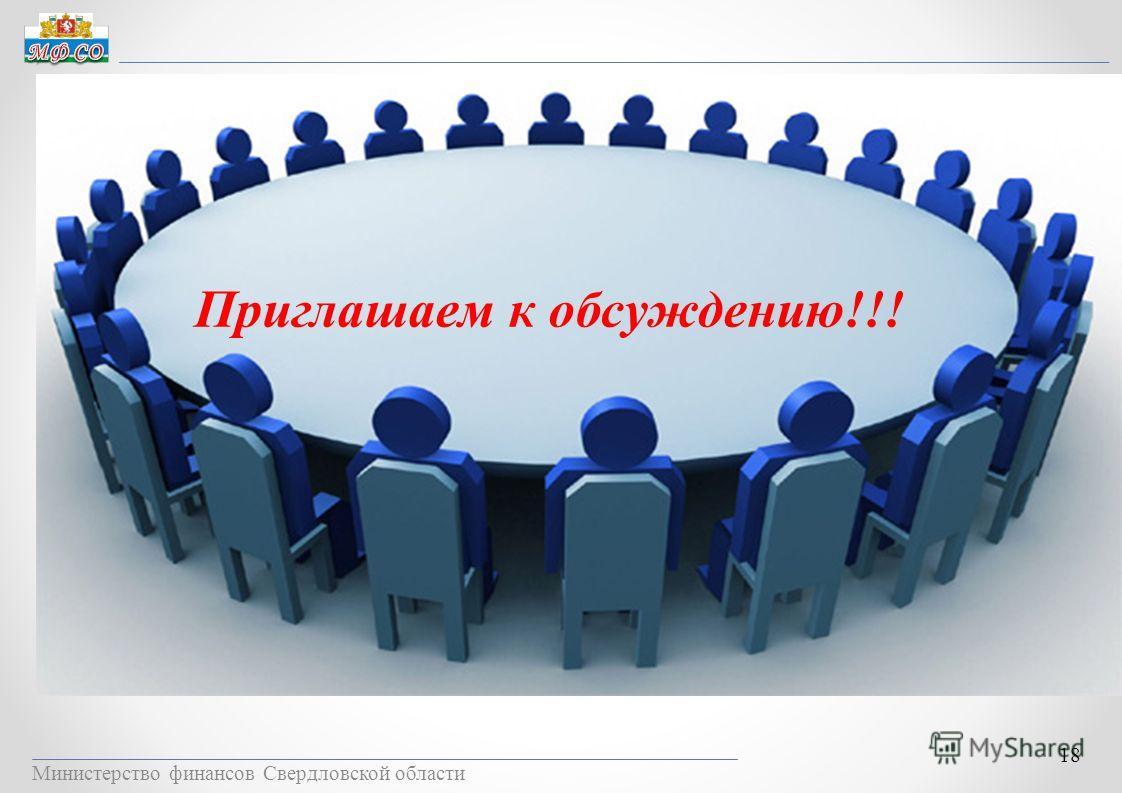Министерство финансов Свердловской области 18 Приглашаем к обсуждению!!!