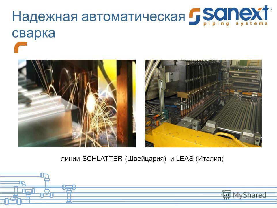 Надежная автоматическая сварка линии SCHLATTER (Швейцария) и LEAS (Италия)
