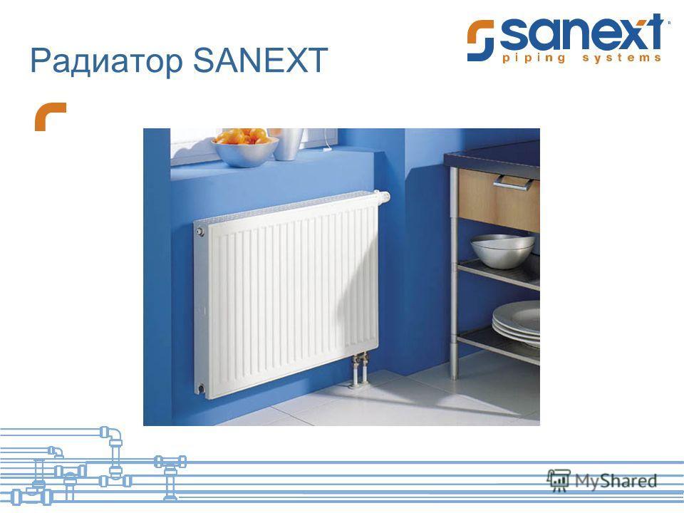 Радиатор SANEXT