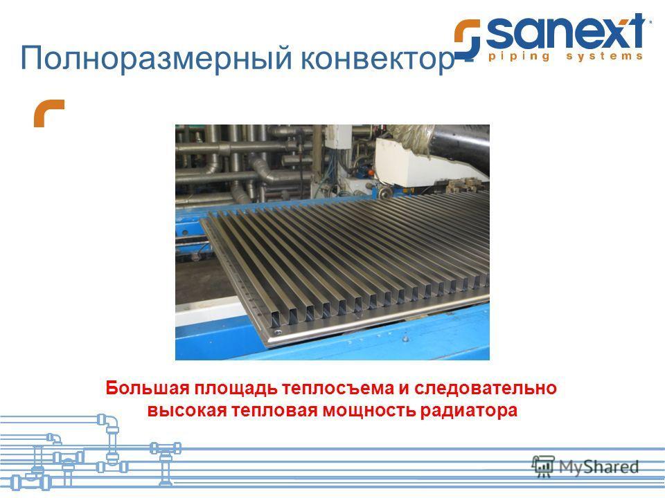 Полноразмерный конвектор - Большая площадь теплосъема и следовательно высокая тепловая мощность радиатора