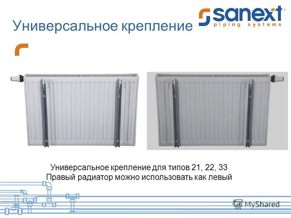 Универсальное крепление Универсальное крепление для типов 21, 22, 33 Правый радиатор можно использовать как левый