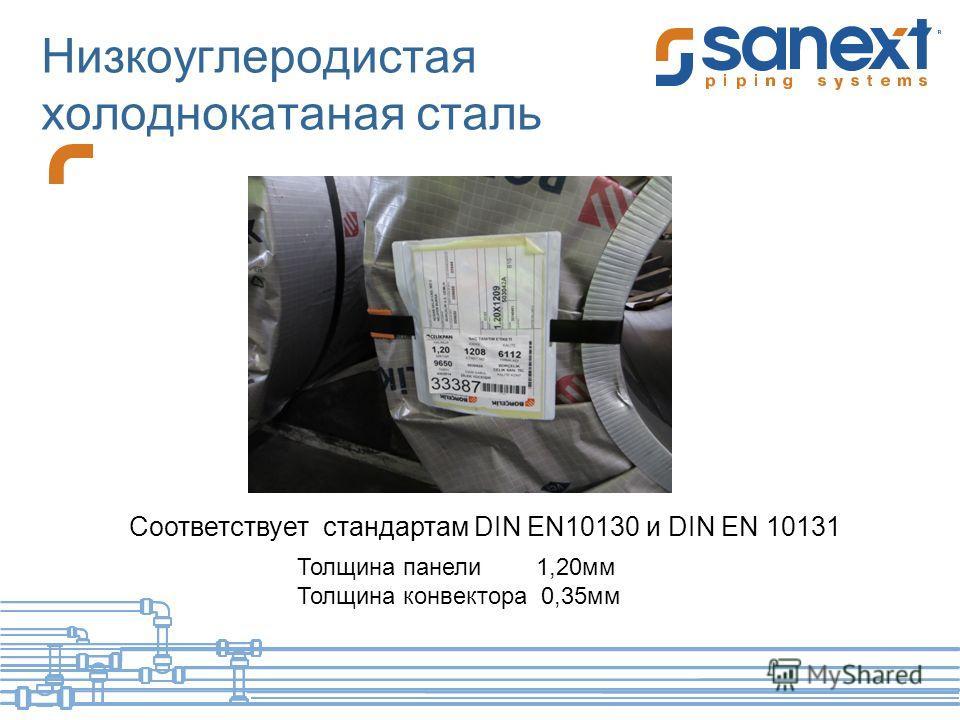 Низкоуглеродистая холоднокатаная сталь Соответствует стандартам DIN EN10130 и DIN EN 10131 Толщина панели 1,20 мм Толщина конвектора 0,35 мм