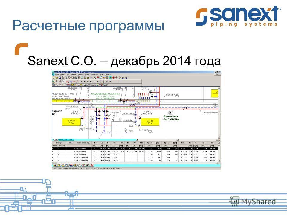 Расчетные программы Sanext C.O. – декабрь 2014 года