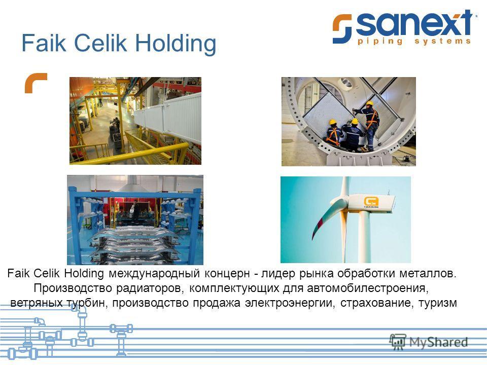 Faik Celik Holding Faik Celik Holding международный концерн - лидер рынка обработки металлов. Производство радиаторов, комплектующих для автомобилестроения, ветряных турбин, производство продажа электроэнергии, страхование, туризм