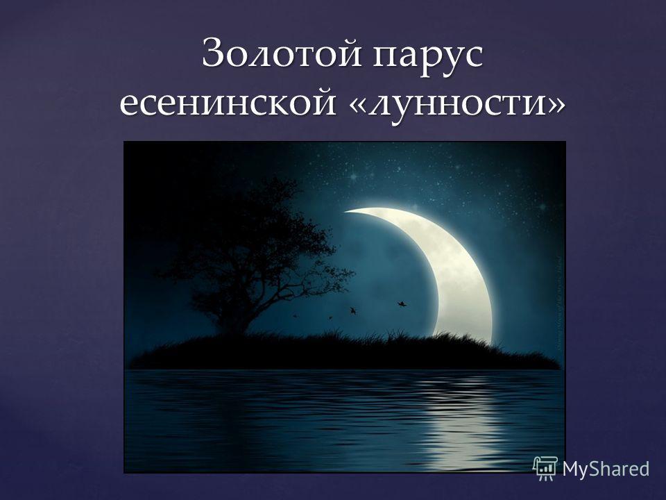{ Золотой парус есенинской «лунности» Золотой парус есенинской «лунности»