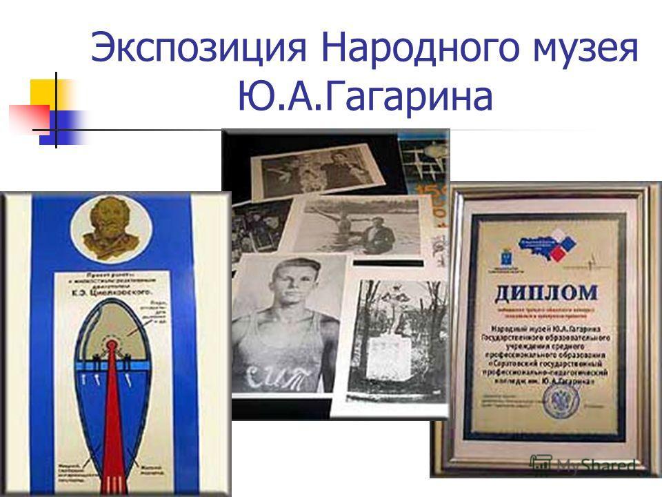 Экспозиция Народного музея Ю.А.Гагарина