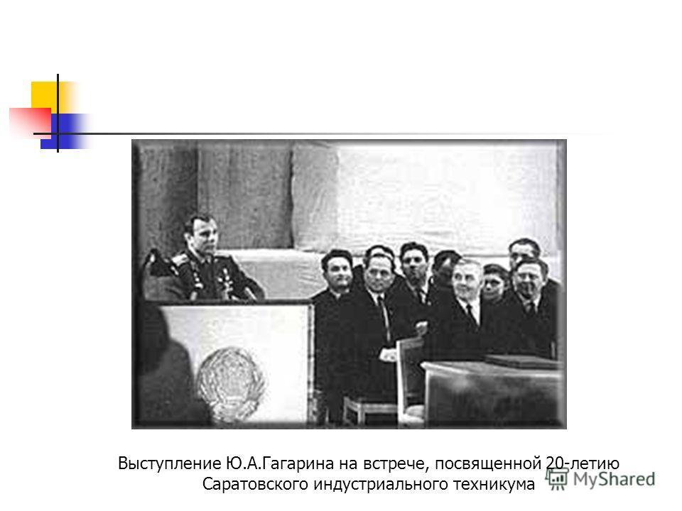 Выступление Ю.А.Гагарина на встрече, посвященной 20-летию Саратовского индустриального техникума