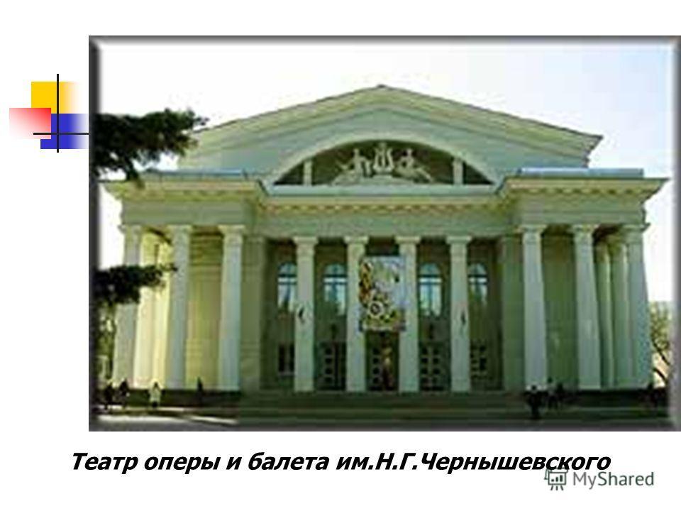 Театр оперы и балета им.Н.Г.Чернышевского