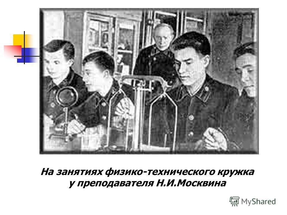 На занятиях физико-технического кружка у преподавателя Н.И.Москвина