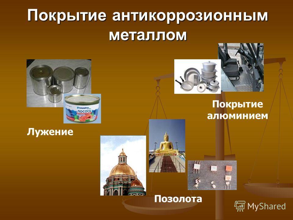 Позолота Лужение Покрытие алюминием Покрытие антикоррозионным металлом