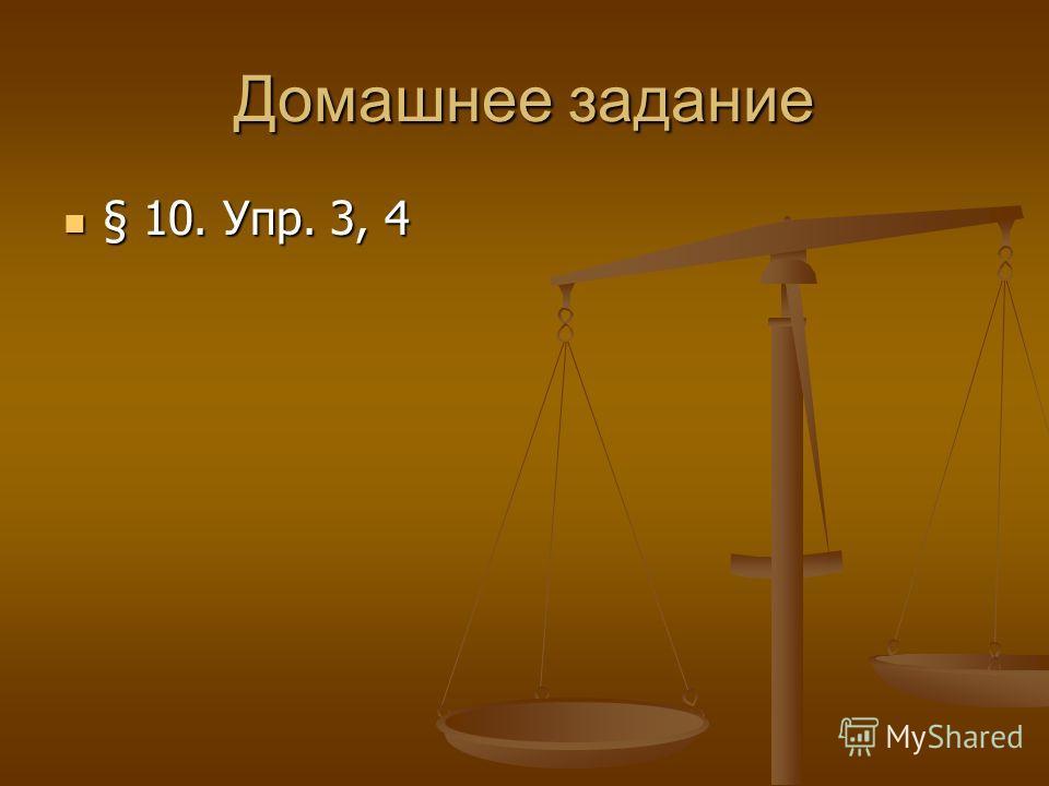 Домашнее задание § 10. Упр. 3, 4 § 10. Упр. 3, 4