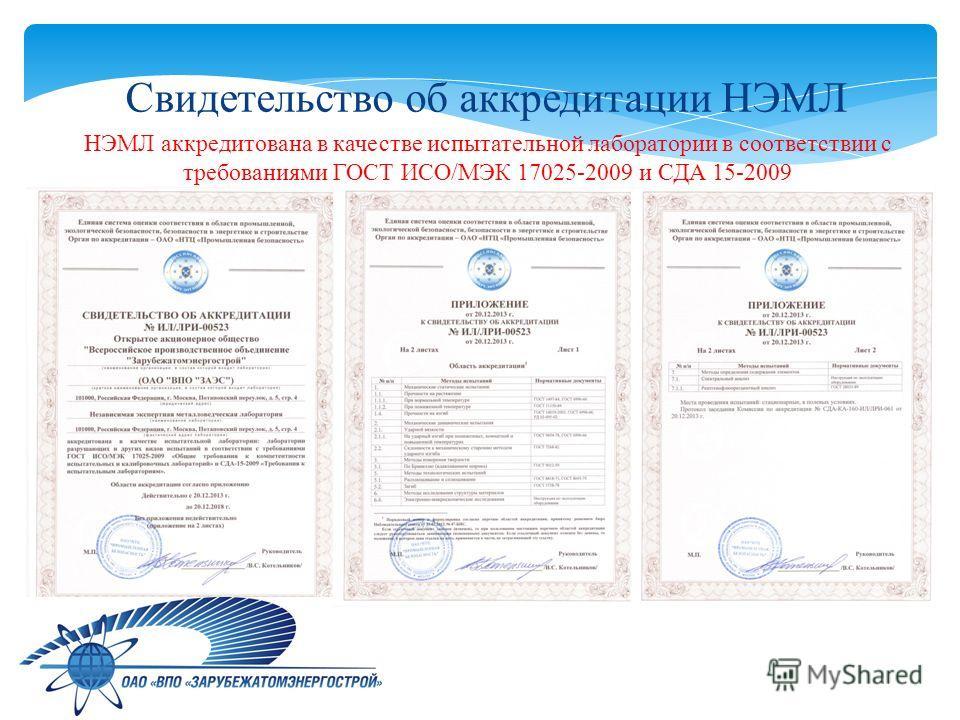 Свидетельство об аккредитации НЭМЛ НЭМЛ аккредитована в качестве испытательной лаборатории в соответствии с требованиями ГОСТ ИСО/МЭК 17025-2009 и СДА 15-2009
