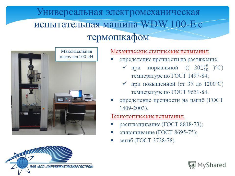 Максимальная нагрузка 100 кН Универсальная электромеханическая испытательная машина WDW 100-E с термошкафом