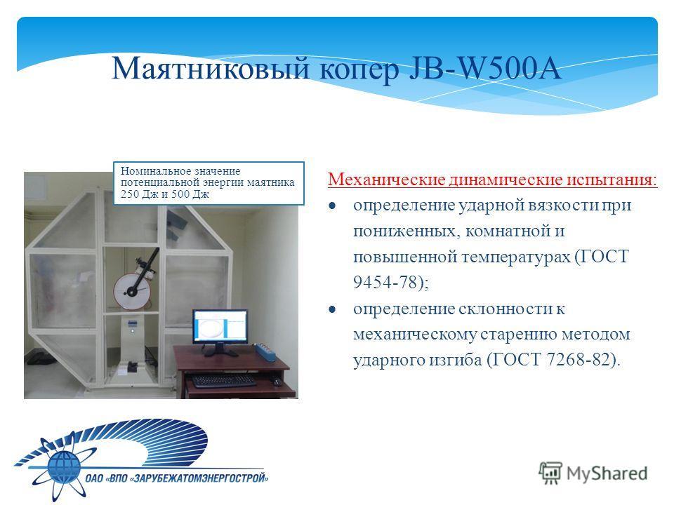 Номинальное значение потенциальной энергии маятника 250 Дж и 500 Дж Маятниковый копер JB-W500A Механические динамические испытания: определение ударной вязкости при пониженных, комнатной и повышенной температурах (ГОСТ 9454-78); определение склонност