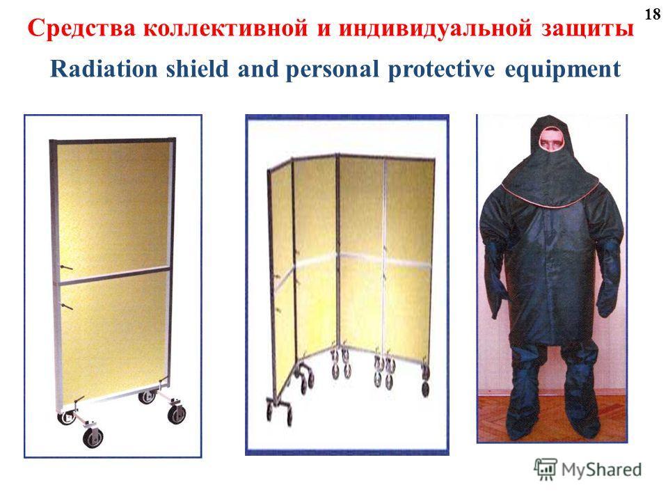 Средства коллективной и индивидуальной защиты Radiation shield and personal protective equipment 18