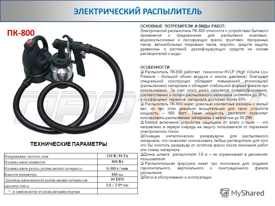 Напряжение/частота сети 220 В/50 Гц Номинальная мощность 800 Вт Номинальное расход распыляемого материала 0-380 г/мин Емкость резервуара 800 мл Максимальная вязкость распыляемых материалов 60 DIN Диаметр сопла 1.8 / 2.0* мм * - в зависимости от компл