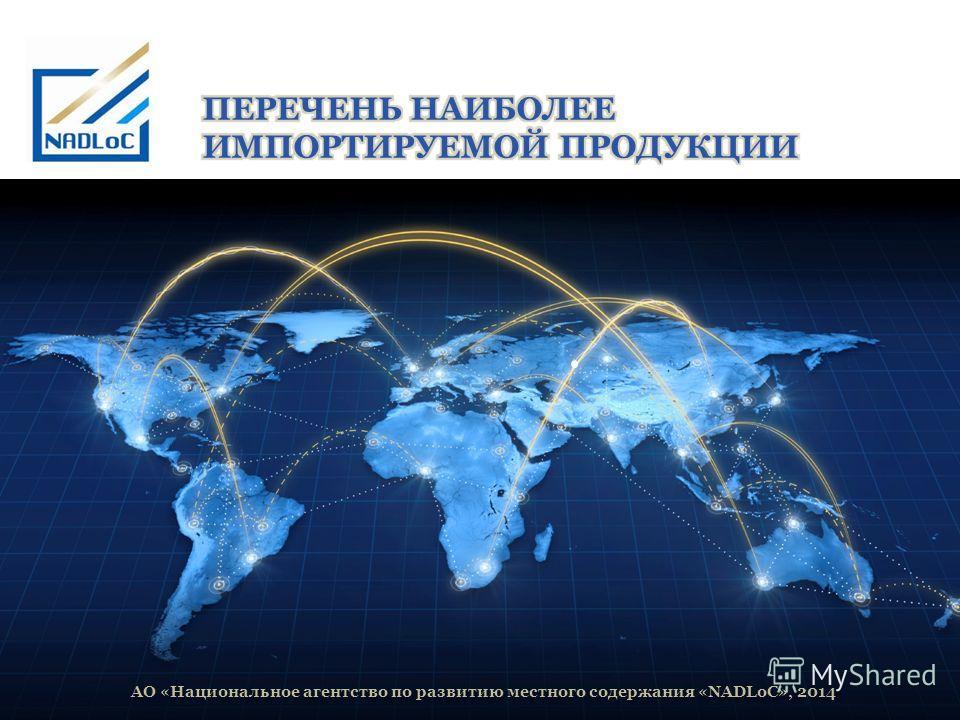 АО «Национальное агентство по развитию местного содержания «NADLoC», 2014