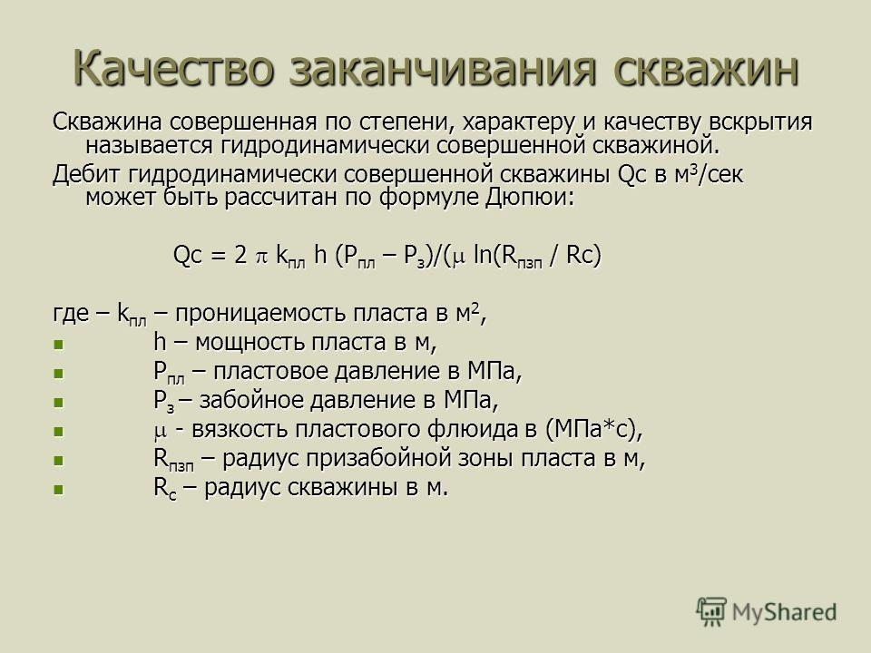 Качество закачивания скважин Скважина совершенная по степени, характеру и качеству вскрытия называется гидродинамическийййййййййй совершенной скважиной. Дебит гидродинамическийййййййййй совершенной скважины Qс в м 3 /сек может быть рассчитан по форму